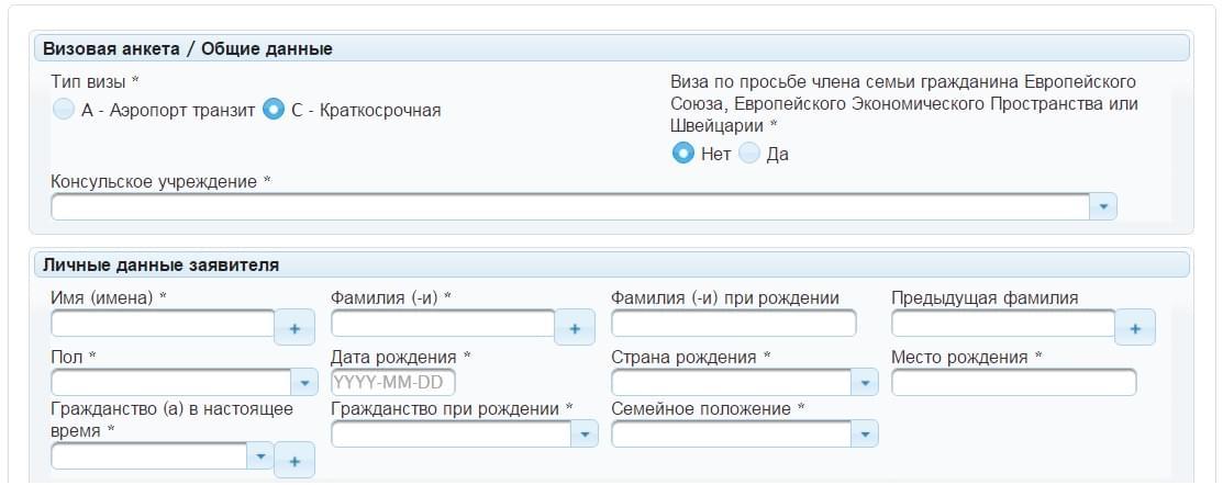 Как записаться в литовское посольство