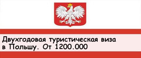 viza-v-polshu-2-goda