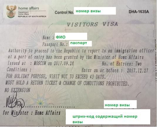 viza_v_JuAR_dlja_belorusov_2017_2018_RSA