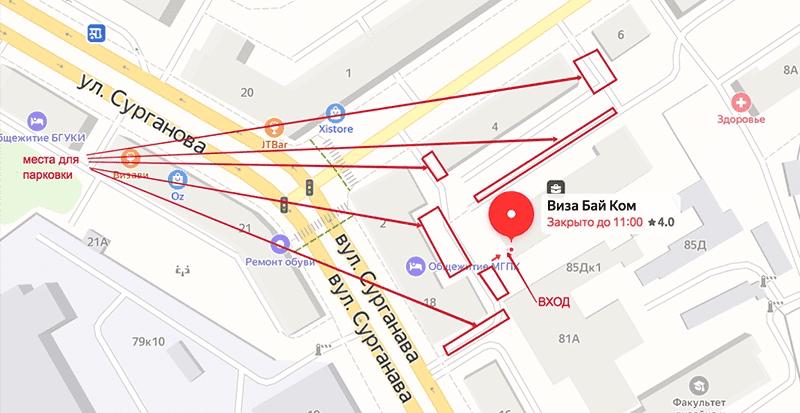 Адрес ВИЗА БАЙ КОМ visaby.COM и парковка