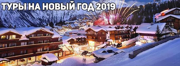 Туры на Новый год 2019
