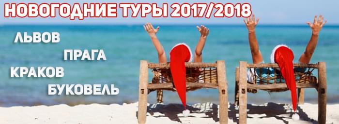 Novogodnie tury 2017 2018