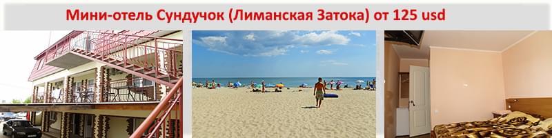 Мини-отель Сундучок