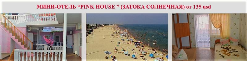 Мини-отель Pink House